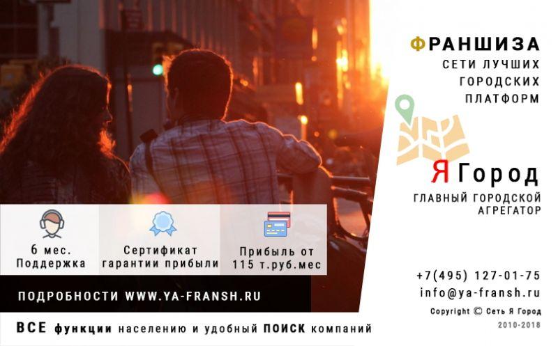 Готовый бизнес в Мариинске по франшизе