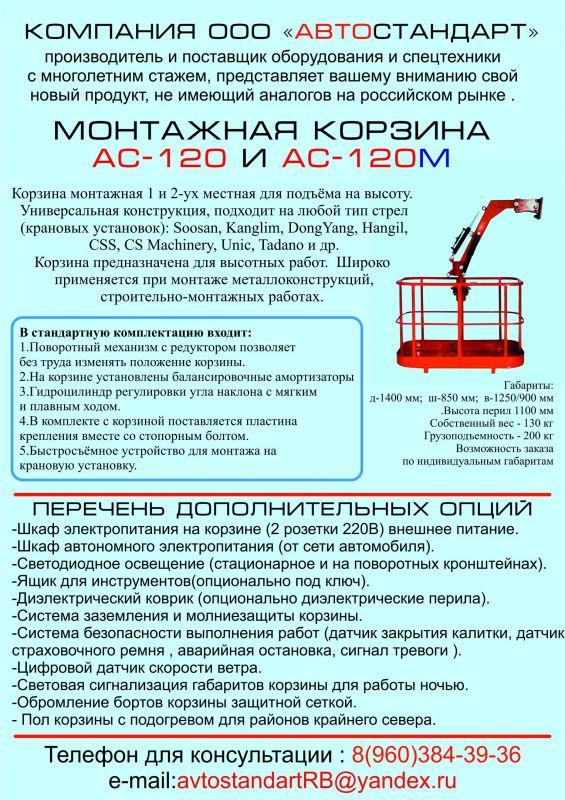 Монтажная корзина (люлька) для КМУ