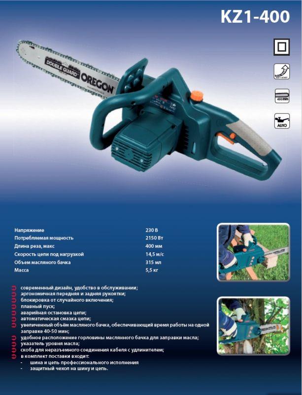 продам цепную электрическую пилу Rebir KZ1-400